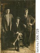 Купить «Портрет троих мужчин», фото № 306729, снято 6 декабря 2019 г. (c) Яков Филимонов / Фотобанк Лори