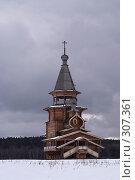 Купить «Церковь рядом с источниками святого Сергия Радонежского», фото № 307361, снято 1 марта 2008 г. (c) Sergey Toronto / Фотобанк Лори