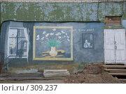 Купить «Боровск», фото № 309237, снято 5 апреля 2008 г. (c) Лифанцева Елена / Фотобанк Лори