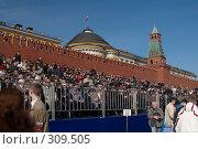 Купить «Зрители на Параде 9 мая 2008 года, на Красной площади. Москва», фото № 309505, снято 9 мая 2008 г. (c) Алексей Зарубин / Фотобанк Лори