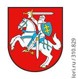 Купить «Малый государственный герб Литвы», иллюстрация № 310829 (c) Олеся Сарычева / Фотобанк Лори