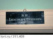 Купить «Табличка над входом в комнату Александра Пушкина. Лицей.», фото № 311409, снято 13 апреля 2008 г. (c) Oksana Mahrova / Фотобанк Лори