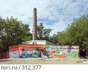 Купить «Стена котельной с граффити», фото № 312377, снято 29 мая 2008 г. (c) Эдуард Межерицкий / Фотобанк Лори