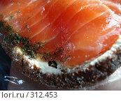 Купить «Очень вкусный бутерброд с финской красной рыбой», фото № 312453, снято 28 марта 2008 г. (c) Софья Ханджи / Фотобанк Лори