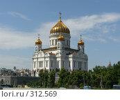 Купить «Храм Христа Спасителя», фото № 312569, снято 6 июня 2008 г. (c) Колчева Ольга / Фотобанк Лори
