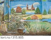Купить «Бетонный забор, расписанный под речной пейзаж», фото № 315805, снято 7 июня 2008 г. (c) Эдуард Межерицкий / Фотобанк Лори
