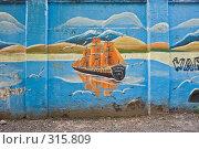 Купить «Бетонный забор, расписанный под речной пейзаж», фото № 315809, снято 7 июня 2008 г. (c) Эдуард Межерицкий / Фотобанк Лори