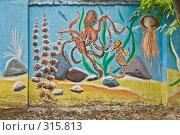Купить «Бетонный забор, расписанный под подводный пейзаж», фото № 315813, снято 7 июня 2008 г. (c) Эдуард Межерицкий / Фотобанк Лори