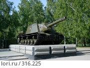 Купить «ИСУ-152.Монумент Славы.Новосибирск.», фото № 316225, снято 30 мая 2008 г. (c) Виктор Ковалев / Фотобанк Лори
