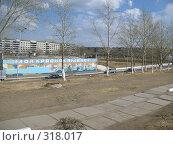 Купить «Мой краснокаменск», фото № 318017, снято 12 мая 2008 г. (c) Геннадий Соловьев / Фотобанк Лори