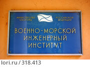 Купить «Табличка. Военно-морской инженерный университет.», фото № 318413, снято 10 июня 2008 г. (c) Oksana Mahrova / Фотобанк Лори