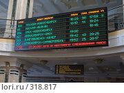 Купить «Омский железнодорожный вокзал. Информация о движении поездов», фото № 318817, снято 1 июня 2008 г. (c) Julia Nelson / Фотобанк Лори