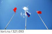 Купить «Три флага», фото № 321093, снято 30 мая 2008 г. (c) Боев Дмитрий / Фотобанк Лори