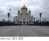 Купить «Храм Христа Спасителя, пешеходный мост (день)», фото № 321353, снято 28 июля 2006 г. (c) Виталий Романович / Фотобанк Лори