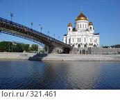 Купить «Храм Христа Спасителя, вид с реки», фото № 321461, снято 6 июля 2006 г. (c) Виталий Романович / Фотобанк Лори