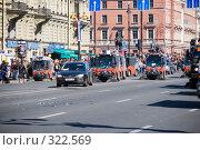 Купить «Уборочные машины замыкают карнавальное шествие по Невскому проспекту», эксклюзивное фото № 322569, снято 24 мая 2008 г. (c) Александр Щепин / Фотобанк Лори