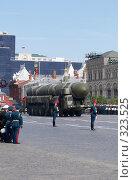 Купить «Стратегический мобильный комплекс с трехступенчатой твердотопливной межконтинентальной баллистической ракетой СМБК РТ-2ПМ «Тополь» на параде 9 мая 2008 года. Красная Площадь, Москва, Россия.», фото № 323525, снято 9 мая 2008 г. (c) Алексей Зарубин / Фотобанк Лори