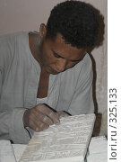 Купить «Работник алебастровой фабрики», фото № 325133, снято 8 марта 2008 г. (c) Бондаренко Сергей / Фотобанк Лори