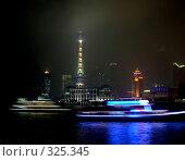 Купить «Ночная набережная Вайтань. Шанхай», фото № 325345, снято 17 октября 2018 г. (c) Вера Тропынина / Фотобанк Лори