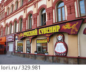 Купить «Магазин сувениров», фото № 329981, снято 21 июня 2008 г. (c) Юлия Селезнева / Фотобанк Лори
