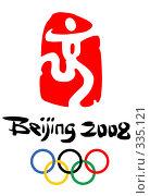 Купить «Символ пекинской олимпиады 2008 года», иллюстрация № 335121 (c) Евгений Захаров / Фотобанк Лори