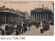 Купить «Площадь перед Банком Англии и Королевской биржей», фото № 336749, снято 21 марта 2019 г. (c) Софья Краевская / Фотобанк Лори