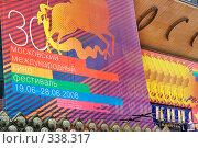 Купить «Афиша 30 Московского Международного Кинофестиваля», эксклюзивное фото № 338317, снято 18 августа 2018 г. (c) Николай Винокуров / Фотобанк Лори