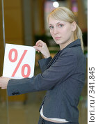 Купить «Распродажа. Молодая девушка держит табличку %», фото № 341845, снято 29 июня 2008 г. (c) BestPhotoStudio / Фотобанк Лори