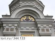 Мозаика на часовне (2008 год). Стоковое фото, фотограф Вадим Клерман / Фотобанк Лори