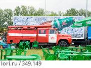 Купить «Пожарная машина на пивном фестивале. Санкт-Петербург.», эксклюзивное фото № 349149, снято 6 июля 2008 г. (c) Александр Щепин / Фотобанк Лори