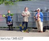 Купить «Торговки», фото № 349637, снято 20 мая 2008 г. (c) Сергей Лаврентьев / Фотобанк Лори