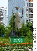 Купить «Памятник дворнику. Томск.», фото № 350173, снято 2 июля 2008 г. (c) Андрей Николаев / Фотобанк Лори