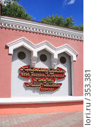 Купить «Стена с указанием года присвоения статуса города Караганде на казахском языке», фото № 353381, снято 4 июля 2008 г. (c) Михаил Николаев / Фотобанк Лори