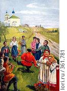 Купить «Праздник. Старая открытка», иллюстрация № 361781 (c) Zemlyanski Alexei / Фотобанк Лори