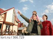 Купить «Семья с маленьким ребенком у своего нового загородного дома», фото № 366729, снято 25 февраля 2020 г. (c) Losevsky Pavel / Фотобанк Лори