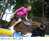 Купить «Мальчик на бычьем тренажере», фото № 367281, снято 11 июля 2004 г. (c) Losevsky Pavel / Фотобанк Лори