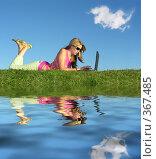 Купить «Девушка с ноутбуком у воды», фото № 367485, снято 20 августа 2005 г. (c) Losevsky Pavel / Фотобанк Лори