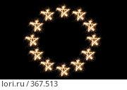 Флаг Евросоюза с горящими звездами. Стоковая иллюстрация, иллюстратор Losevsky Pavel / Фотобанк Лори