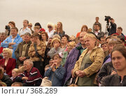 Купить «Зрители на горе Пикет. Шукшинские чтения», эксклюзивное фото № 368289, снято 21 августа 2018 г. (c) Free Wind / Фотобанк Лори