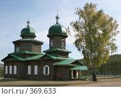 Старообрядческая церковь (2007 год). Стоковое фото, фотограф Юлия Паршина / Фотобанк Лори