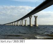 Купить «Новый автодорожный мост через Волгу около Саратова», фото № 369981, снято 22 октября 2006 г. (c) Александр Башкатов / Фотобанк Лори
