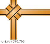 Подарочная лента. Стоковая иллюстрация, иллюстратор Катыкин Сергей / Фотобанк Лори