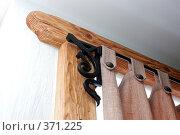 Купить «Деревянный карниз и штора. A wooden curtain and curtain», фото № 371225, снято 22 января 2019 г. (c) Лямзин Дмитрий / Фотобанк Лори