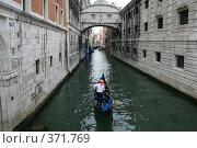 Купить «Мост вздохов (Ponte dei Sospiri) в Венеции», фото № 371769, снято 6 июня 2008 г. (c) Кочеткова Галина / Фотобанк Лори