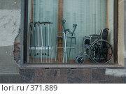 Купить «Инвалидная коляска, ходунки, костыли и палки в витрине аптеки», эксклюзивное фото № 371889, снято 6 февраля 2005 г. (c) Сайганов Александр / Фотобанк Лори