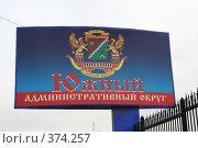 ЮАО (2008 год). Редакционное фото, фотограф Алексей Юдов / Фотобанк Лори