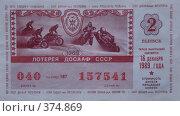 Купить «Билет лотереи досааф ссср», фото № 374869, снято 23 декабря 2007 г. (c) Шумилов Владимир / Фотобанк Лори