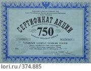 Сертификат акций санкт-петербургской военно-промышленной корпорации (2007 год). Редакционное фото, фотограф Шумилов Владимир / Фотобанк Лори