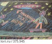 Купить «Гуманоиды тоже люди. Детский рисунок на асфальте», иллюстрация № 375945 (c) Наталья Лукина / Фотобанк Лори