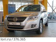Купить «Презентация  автомобиля Фольксваген Tiguan», фото № 376365, снято 25 июля 2008 г. (c) Igor Lijashkov / Фотобанк Лори